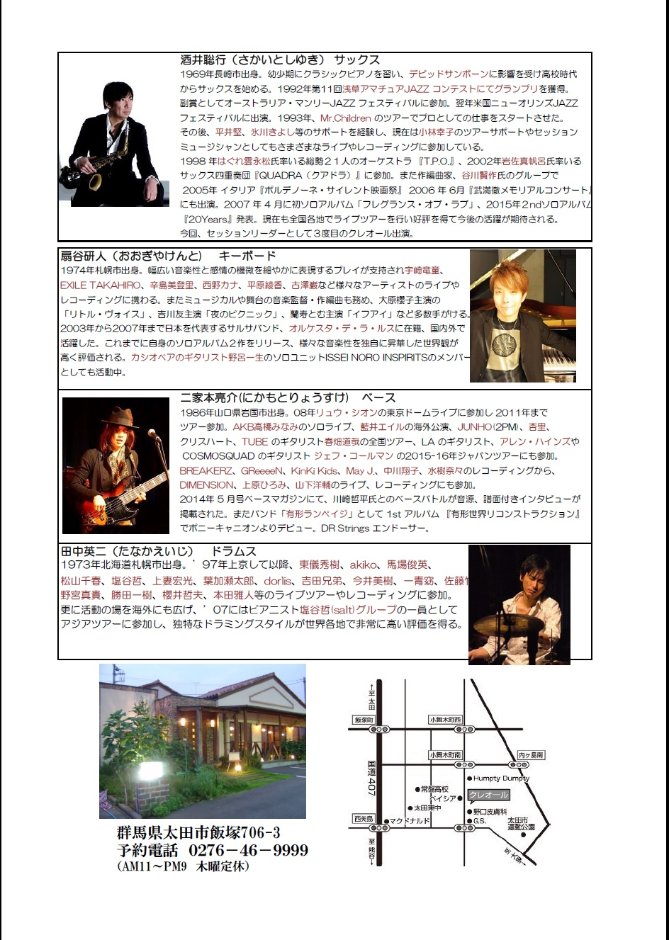 Jazz Live&Dinner 2019のご案内